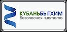КубаньБытХим